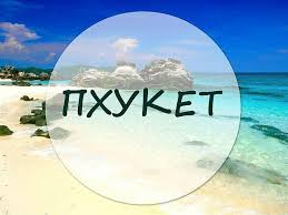 gt_phuket