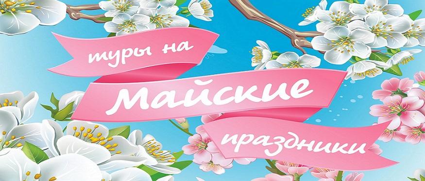 may_prazd